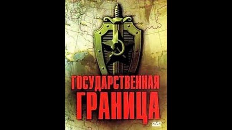 Государственная граница Фильм 5 серия 2 1986 фильм смотреть онлайн