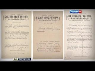 В Россию возвращаются уникальные документы, похищенные вором-антикваром