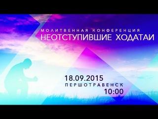 Ежегодная конференция «Неотступившие ходатаи» 2015 г. (3-я часть)