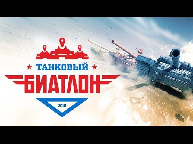 Танковый биатлон 2015 Выпуск 1