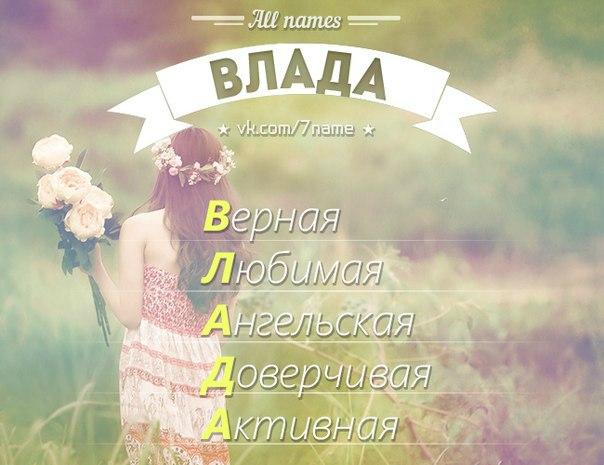 время красивые картинки с именем владислава информация является официальной