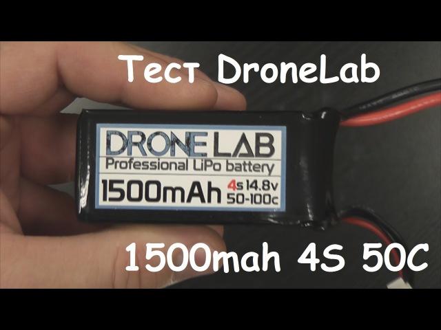 Test DroneLab 1500mah 4S 60C
