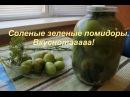 Соленые Зеленые Помидоры Вкуснотааааа!