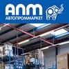 Оборудование для склада - «Автопроммаркет»