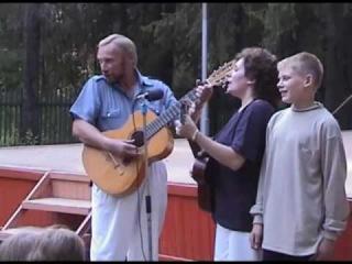 Поют Татьяна, Александр и Вася Копосовы (С.Петербург)