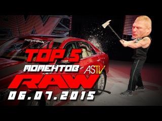 Топ 5 моментов Raw 06/07/2015