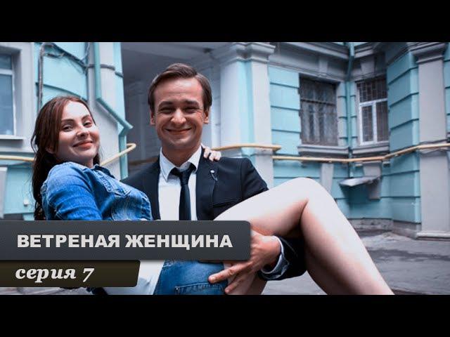 ВЕТРЕНАЯ ЖЕНЩИНА Серия 7