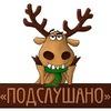 Подслушано в Петропавловске-Камчастком!
