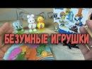 Безумные Игрушки - Звери Какают Сладостями - ПЛЕЙДО - Лизун Крокодил - Психоделический конструктор