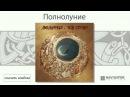 Мельница - Полнолуние Зов крови. Аудио