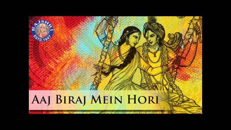 Aaj Biraj Mein Hori - Krishna Bhajan - Sanjeevani Bhelande - Devotional