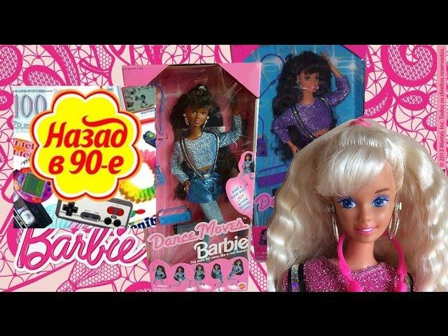 Обзор на Барби 90-х Dance Moves Barbie