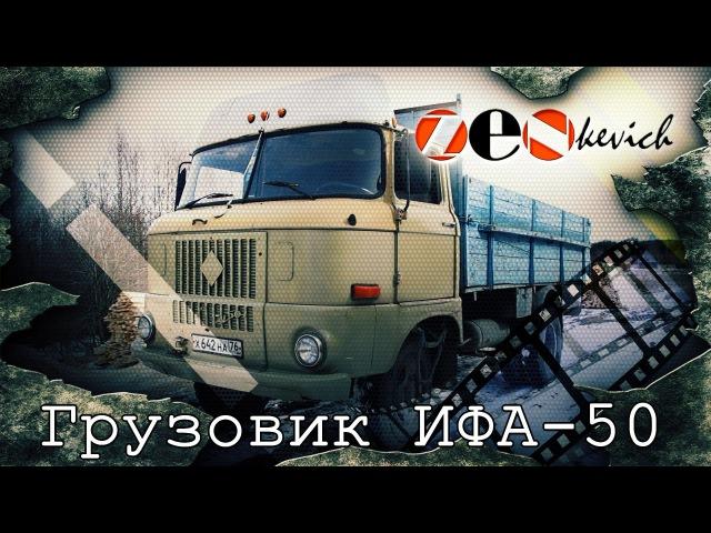 Рассказ IFA W - 50 (ИФА - 50В) / Грузовик из ГДР / Тест-драйв. Канал: «Иван Зенкевич PRO автомобили».