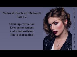 Natural Portrait Retouch. Part 2 | Photoshop Addict