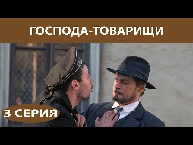 Господа Товарищи Сериал Серия 3 из 16 Феникс Кино Детектив