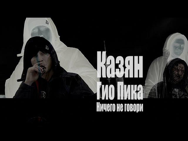 Казян Ничего не говори feat Гио Пика Сия вера в восторг 2016