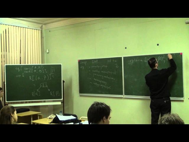Принципы и интерпретация динамических языков программирования 1 Введение в Lisp Лекториум