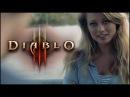 Если бы Diablo 3 была девушкой по версии mmoboom
