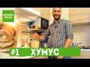 Как приготовить ХУМУС | Михаил Vegan | (постный рецепт)