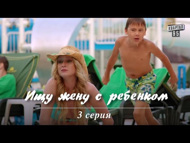 Сериал Ищу жену с ребенком 3 серия Фильм Комедия Мелодрама в HD 4 серии