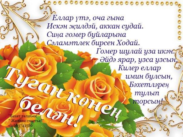 Туган конгэ открытка татарча, самые