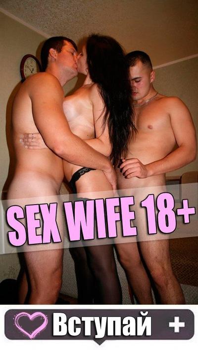 Муж и жена ищем пару для секса