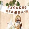 """Страница """"Русские Промыслы"""""""
