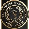 Бей-Беги | Любительский футбол в Москве