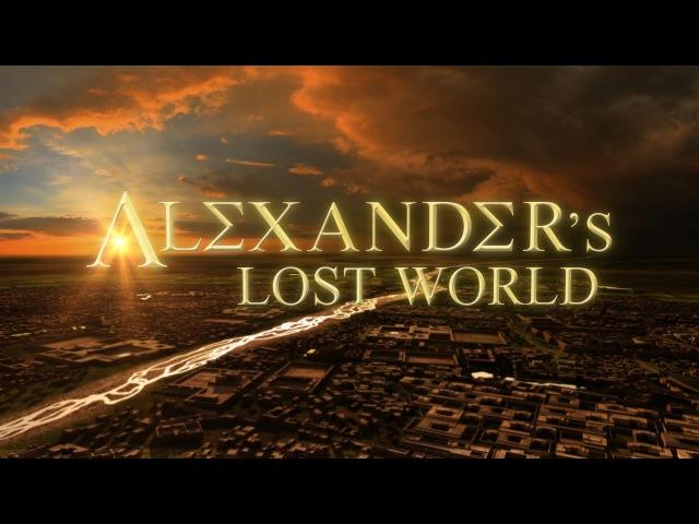 Затерянные миры Александра Великого 1 серия