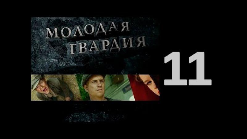 Молодая гвардия 2015 11 серия из 12