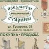 ПРЕДМЕТЫ СТАРИНЫ, магазин-музей