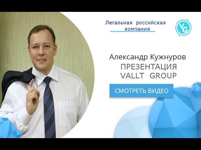 Презентация Валлт Групп Александр Кужнуров