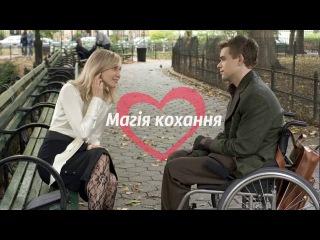 Магія кохання. Аудіокнига . Автор :  Сколоздра Мар'яна.