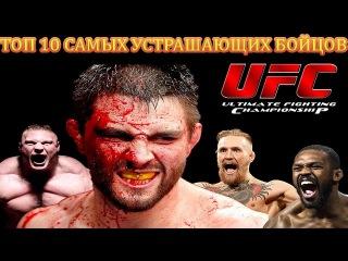 ТОП 10 САМЫХ УСТРАШАЮЩИХ БОЙЦОВ В UFC