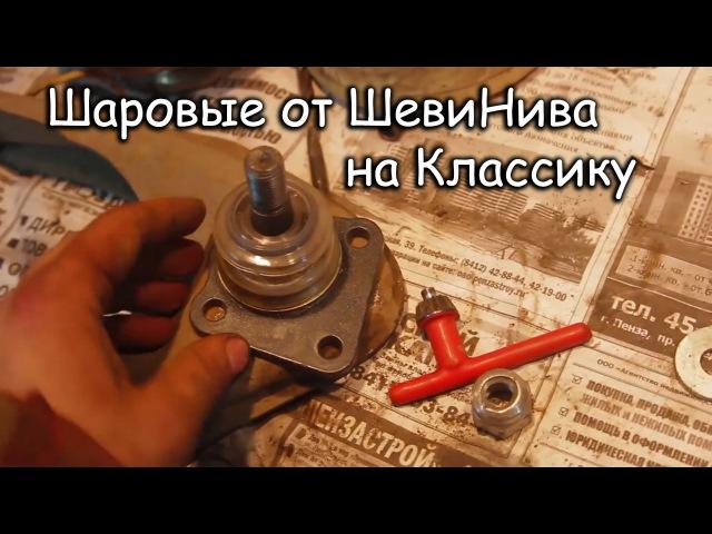 Установка шаровых от ШевиНива на классику, для увеличения кастора [PVS][FullHD]