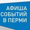 Афиша событий Перми | PERM-EVENT.RU