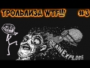 Troll Face Qvest №3 Троллиза WTF