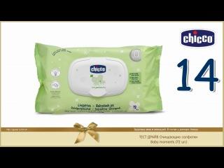 Chicco тест драйв 14 Очищающие салфетки Baby moments