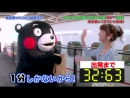Kumamon Had Great Win from Yukirin