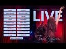 Тина Кароль - Ноченька / Ужгород / LIVE: Сила любви и голоса. Тур 2013-2014