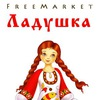 "Free Market ""Ладушка"""
