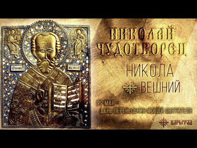 Никола Вешний 22 мая день перенесения мощей святителя Николы Чудотворца из Мир Ликийских в Бар