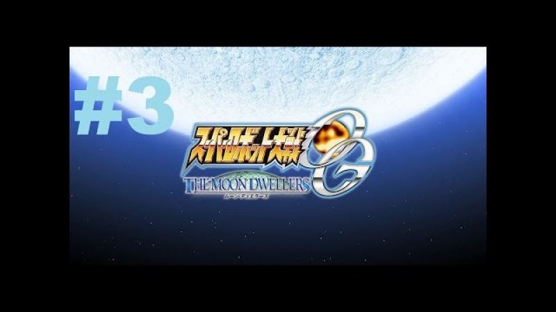Super Robot Taisen OG: The Moon Dwellers (PS4) [Calvina route] - Walkthrough part 3