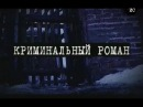 Вне закона - Криминальный роман. Реальные расследования - Выпуск 110