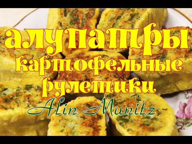 Готовим с Alin Munitz - АЛУПАТРЫ [картофельные рулетики]