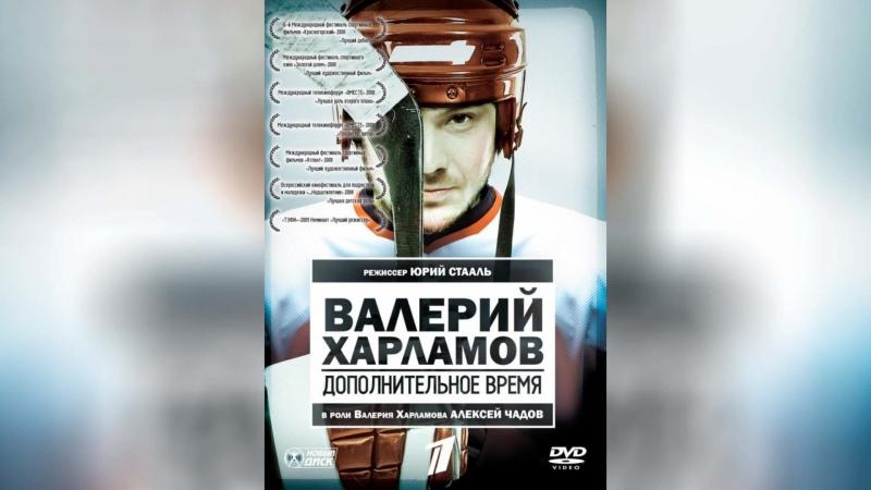 Валерий Харламов Дополнительное время 2007
