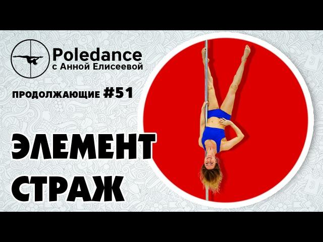 Poledance с Анной Елисеевой 51 Элемент Страж