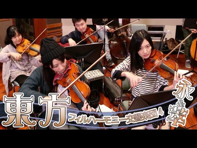 東方 生演奏オーケストラによる『少女綺想曲』 交響アクティブNEETs