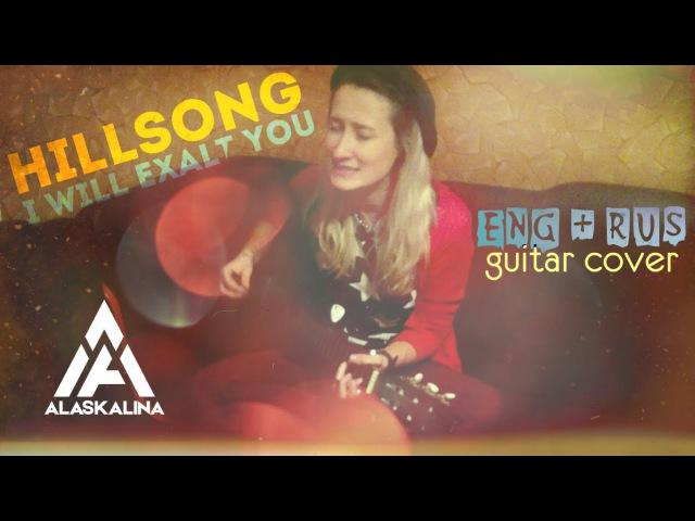 Hillsong I Will Exalt You AlaskAlinA ENG RUS guitar cover