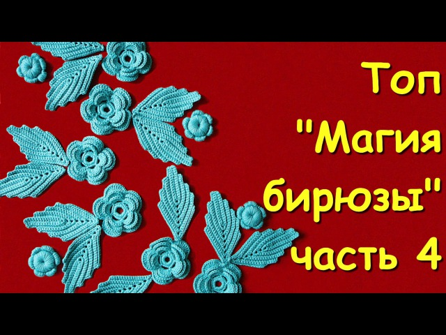 Ирландское кружево. Топ Магия бирюзы часть 4 - Sleeveless jacket The magic of turquoise Part 4